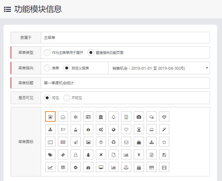 界面截图:添加自定义报表功能模块