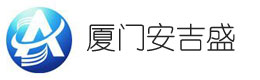 厦门安吉盛网络科技有限公司