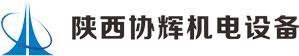 陕西协辉机电设备工程有限公司