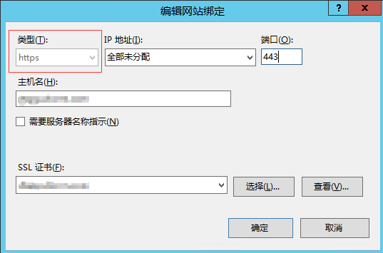 SSL证书安装:将证书绑定到CRM系统网站上