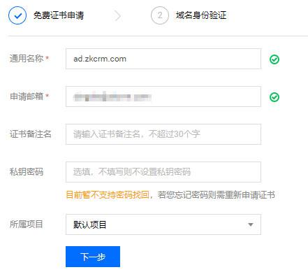SSL证书申请:填写证书域名