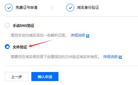 SSL证书申请:域名验证方式