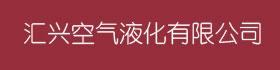 广东汇兴空气液化有限公司