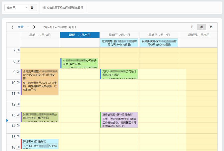 知客CRM日程安排管理
