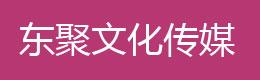 上海东聚文化传播有限公司