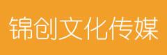 济宁锦创文化传媒有限公司
