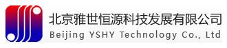 北京雅世恒源科技发展有限公司