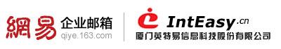 厦门英特易信息科技股份有限公司