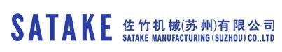 佐竹机械(苏州)有限公司
