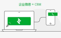 本地化安装的CRM系统怎么接入企业微信