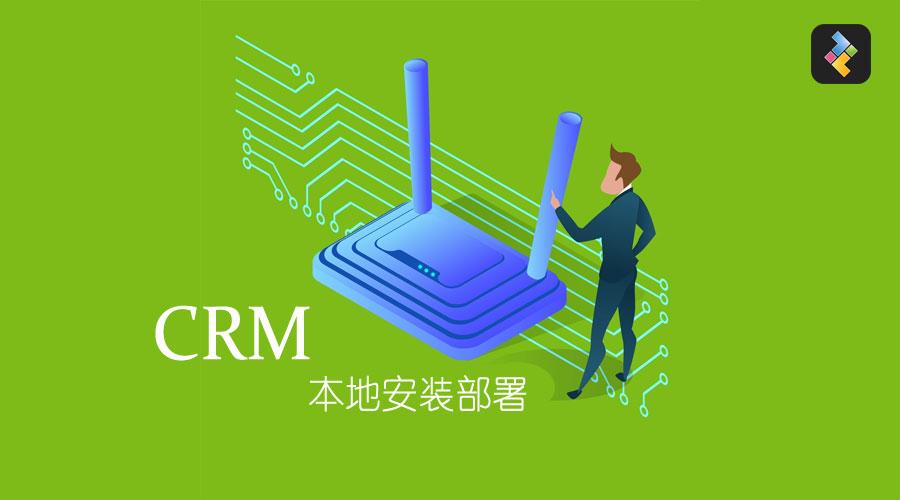 局域网CRM系统全面指南