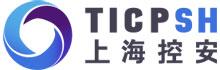 上海工业控制安全创新科技有限公司