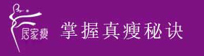 广州宏康健康管理有限公司(居家瘦)