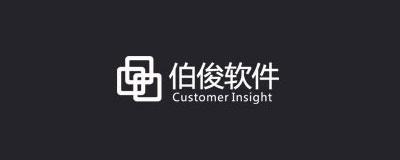 知客CRM行业案例:伯俊软件(泉州)