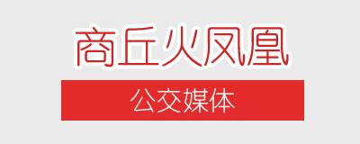 知客CRM行业案例:商丘火凤凰公交广告有限公司