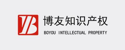 知客CRM行业案例:北京博友北方知识产权代理有限公司