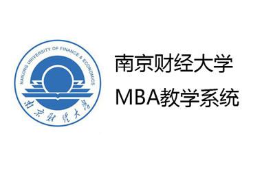 南京财经大学MBA教学系统