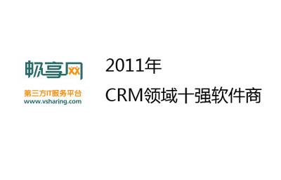 CRM领域十强软件商